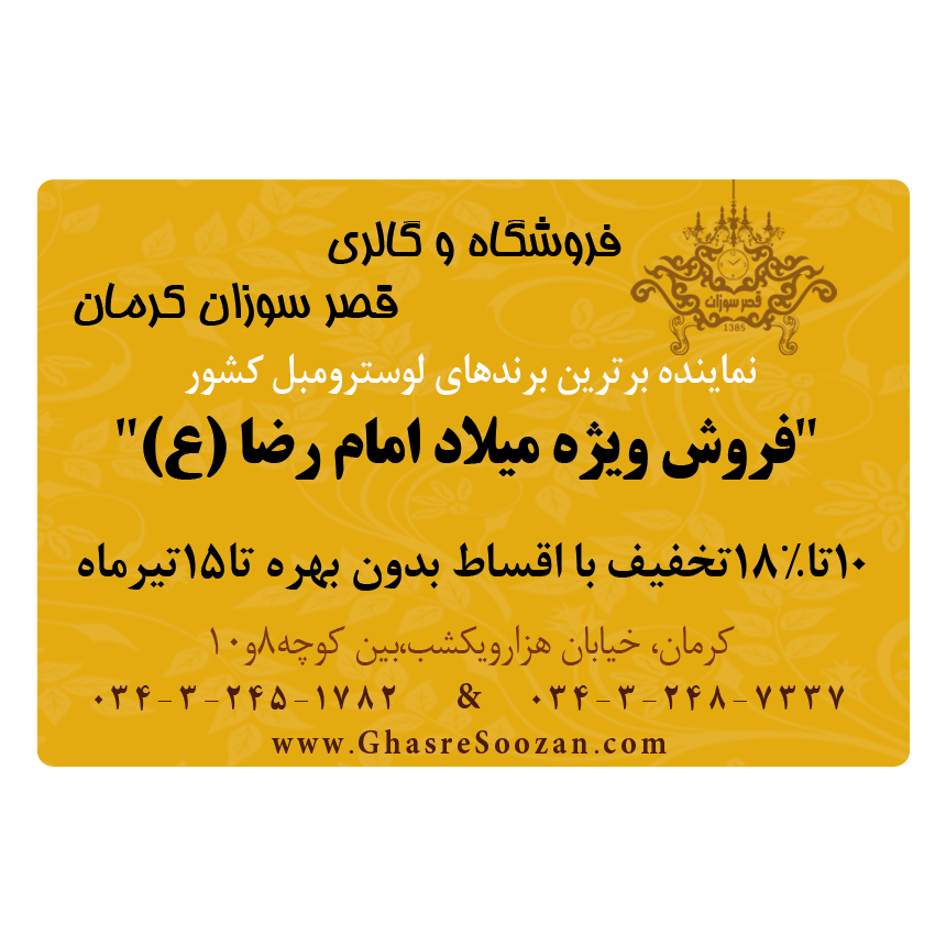 فروش ویژه میلاد امام رضا